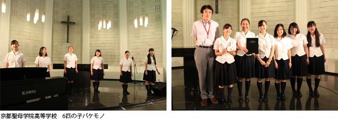 京都聖母学院高等学校 6匹の子バケモノ