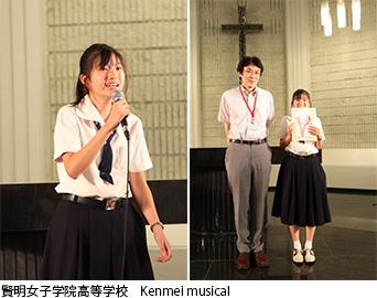 賢明女子学院高等学校 Kenmei musical