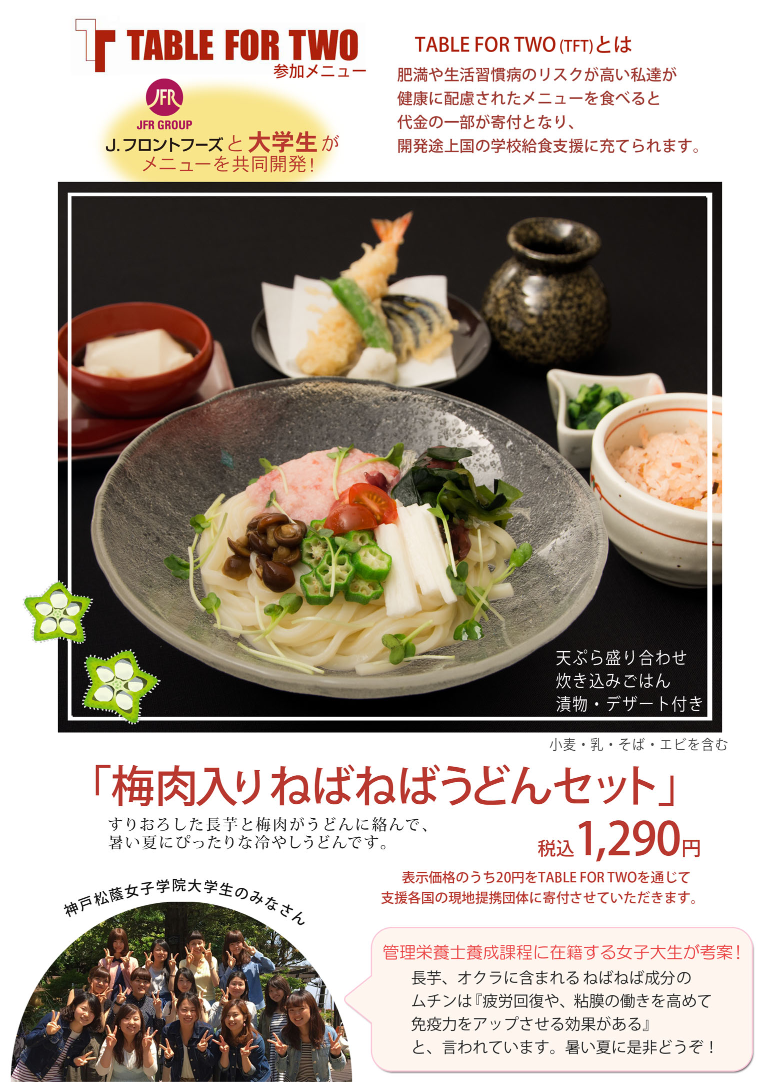 大丸神戸店の「讃兵衛」メニュー